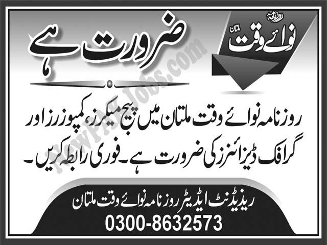 Latest Jobs in Nawaiwaqt Newspaper in Multan July 2018