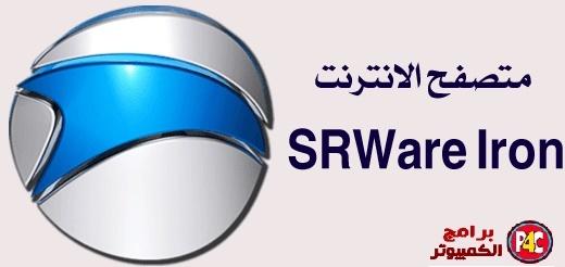 تحميل متصفح الانترنت SRWare Iron 2019 للكمبيوتر اخر اصدار