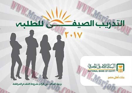اعلان البنك الاهلى المصري عن برنامج التدريب الصيفى للطلبة لعام 2017