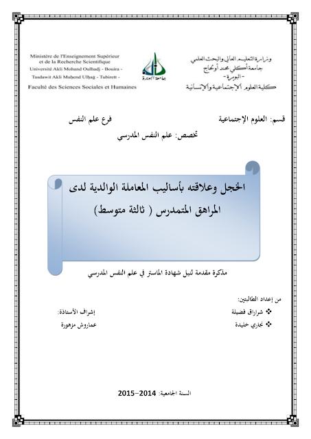 الخجل وعلاقته بأساليب المعاملة الوالدية لدى المراهق المتمدرس  PDF