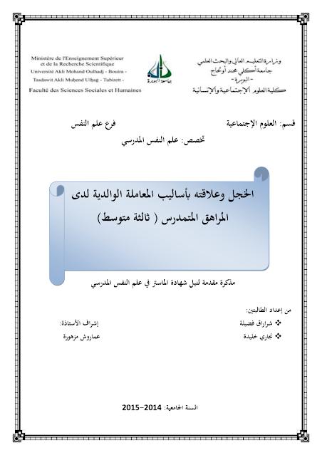 دراسات سابقة عن الخجل pdf