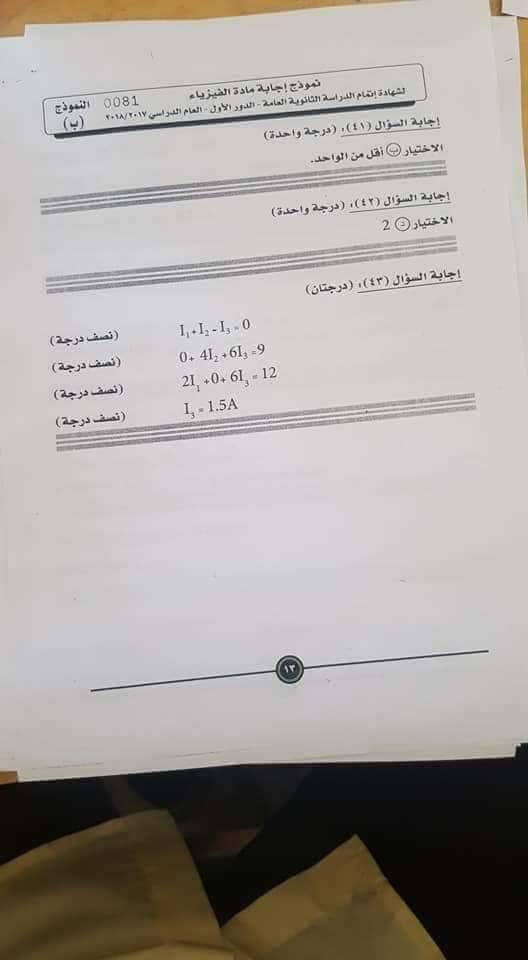النموذج الرسمي لإجابة امتحان الفيزياء للثانوية العامة 2018 بتوزيع الدرجات 13
