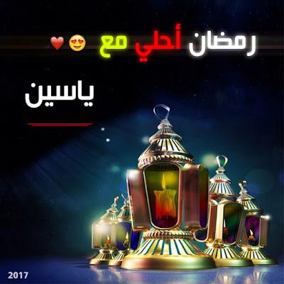 اجمل صور رمضان احلى مع احمد محمود محمد جنى امي 2019