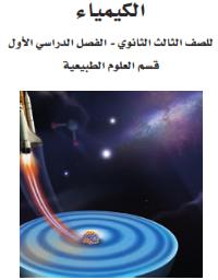 تحميل كتاب كيمياء ثالث ثانوي الفصل الاول