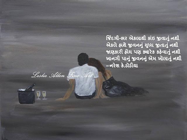 जिंदगी-भर एकलाथी कांइ जीवातुं नथी Gujarati Muktak By Naresh K. Dodia