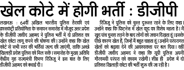 UP Sports Department Recruitment 2016, khel vibhag news