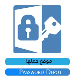 تحميل برنامج  باسورد ديبوت Password Depot حماية و تشفير ملفاتك برقم سرى