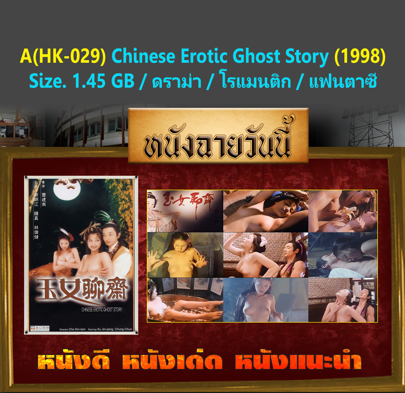 Chinese erotic ghost story ii