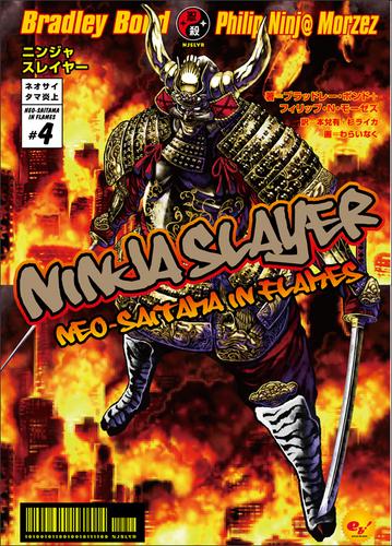 YEEART Translations: Neo-Saitama In Flames: The Timeline