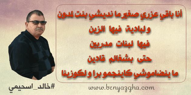 خالد اسحيمي يرد على قصيدة انا راني بنت المدون