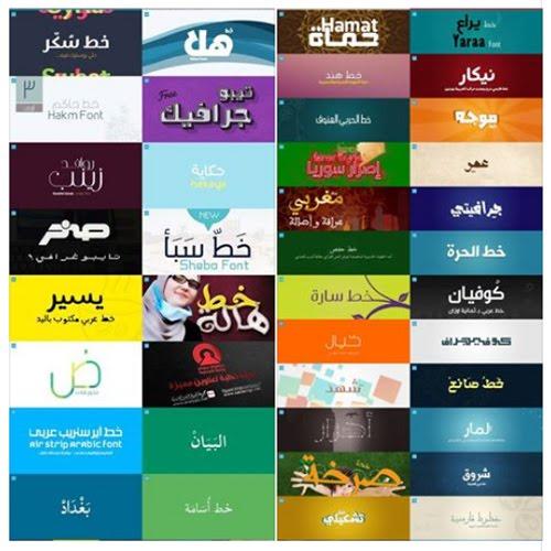 أفضل 76 خط عربي مجاني | Best 76 Free Arabic Font