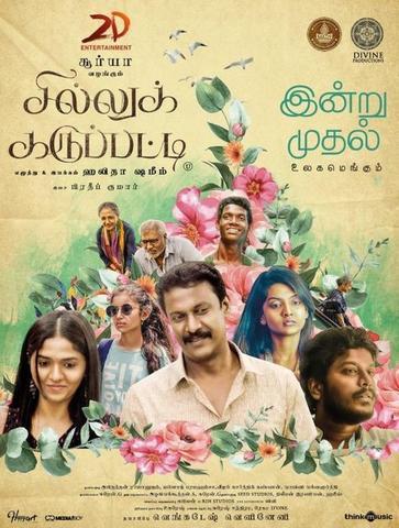 Sillu Karuppatti 2019 Tamil 1080p HDRip 1.5GB