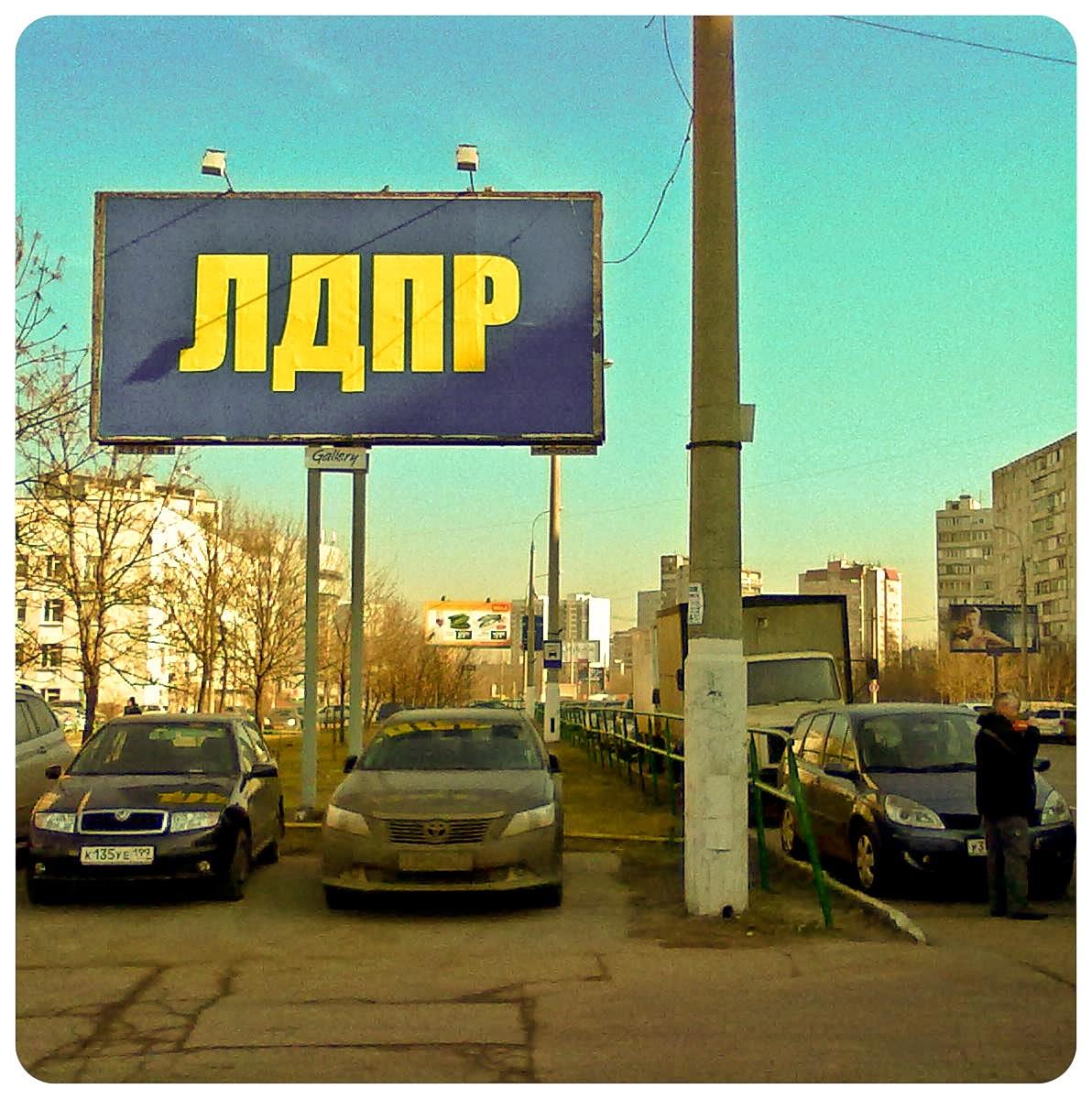 Коммуникационный аудит: лдпр и украина - идиотская реклама