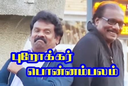 Broker Ponnambalam | EP 16 | IBC Tamil Tv