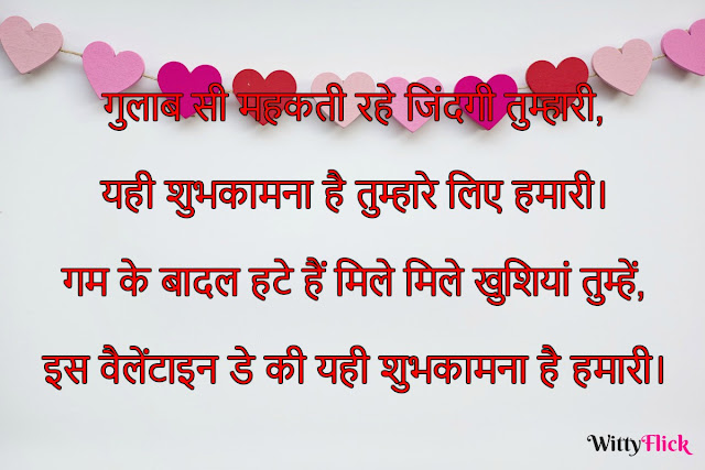 Valentine Love Quotes For Him In Hindi