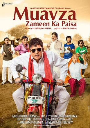 Muavza Zameen Ka Paisa 2017 Full Hd Hindi Movie Download