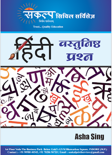 HINDI SUBJECT OBJECTIVE QUESTIONS (हिंदी वस्तुनिष्ठ प्रश्न) BY SANKALP CIVIL SERVICES