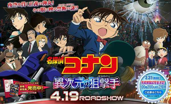 Detective Conan Movie 18: The Sniper from Another Dimension BD