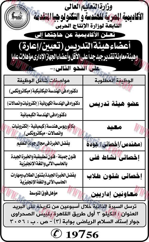 وظائف الاكاديمية المصرية للهندسة التابعة لوزارة الانتاج الحربي 20 / 7 / 2018