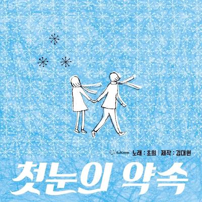 [Single] ChoHee – 첫눈의 약속