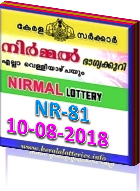 kerala lottery result from keralalotteries.info 10/8/2018, kerala lottery result 10.08.2018, kerala lottery results 10-08-2018, nirmal lottery NR 81 results 10-08-2018, nirmal lottery NR 81, live nirmal   lottery NR-81, nirmal lottery, kerala lottery today result nirmal, nirmal lottery (NR-81) 10/08/2018, NR 81, NR 81, nirmal lottery NR81, nirmal lottery 10.08.2018,   kerala lottery 10.08.2018, kerala lottery-results, keralagovernment, nirmal lottery result, kerala lottery result nirmal today, kerala lottery nirmal today result, nirmal kerala lottery result, today nirmal lottery result, nirmal lottery today   tamil formula 2018, kerala lottery full result, kerala lottery first tips tamil, lottery result 10-08-2018, kerala lottery result 10-08-2018, kerala lottery result nirmal, nirmal lottery result today, nirmal lottery NR 81,   office, kerala lottery hack, kerala lottery how to play in tamil, kerala lottery holi ke baad, kerala lottery history, kerala lottery hindi, www.keralalotteries.info-live-nirmal-lottery-result-today-kerala- results, kerala  result, nirmal lottery results today, facebook, kerala purchase, kerala lottery online buy, buy kerala lottery online result, lottery formula in lottery draw, kerala lottery results, prize, lottery lottery, keralalotteryresult, kerala lottery result, kerala lottery result   lottery evening result, kerala lottery entry number, kerala lottery fax, kerala lottery facebook, kerala lottery formula in tamil today, kerala liveformula, kerala lottery evening, kerala lottery evening result, kerala lottery entry number, kerala lottery fax, kerala lottery today, kerala lottery formula tamil, kerala lottery leak result, kerala lottery final guessing, kerala lottery formula 2018 tamil, kerala lottery drawing machine, kerala lottery entry result, kerala lottery easy head
