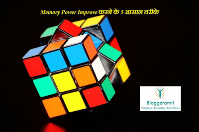 how to improve memory in hindi