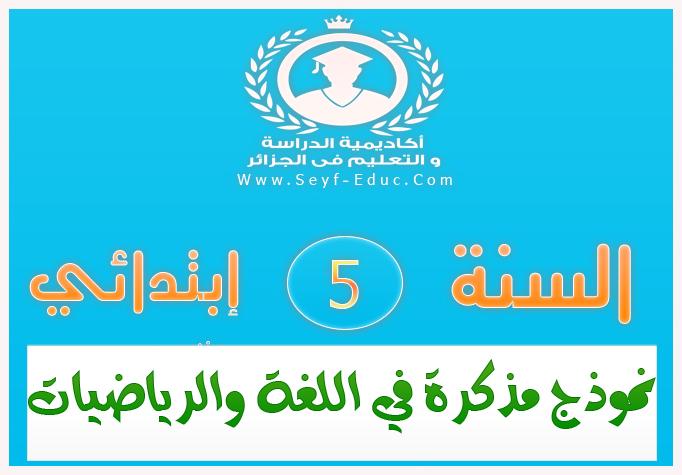 نموذج مذكرة في اللغة العربية والرياضيات للسنة خامسة 5 إبتدائي