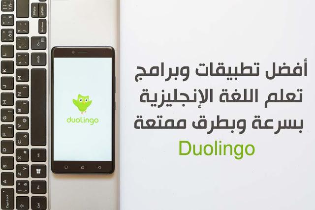أفضل تطبيقات وبرامج تعلم اللغة الإنجليزية بسرعة وبطرق ممتعة - Duolingo