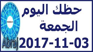 حظك اليوم الجمعة 03-11-2017