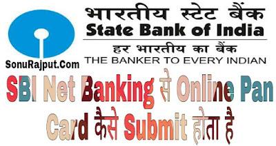 Net Banking ke Jariye Online Pan Card Kaise Submit karte Hai