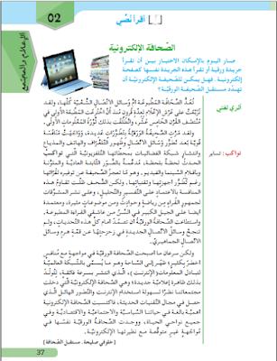 تحضير نص الصحافة الالكترونية لغة عربية السنة 3 متوسط الجيل الثاني