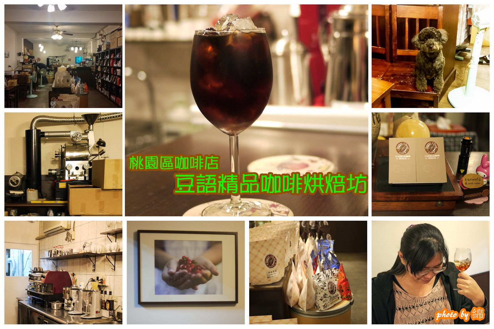 【桃園咖啡】豆語精品咖啡烘焙坊-藏在巷弄擁有深邃氣質的咖啡店