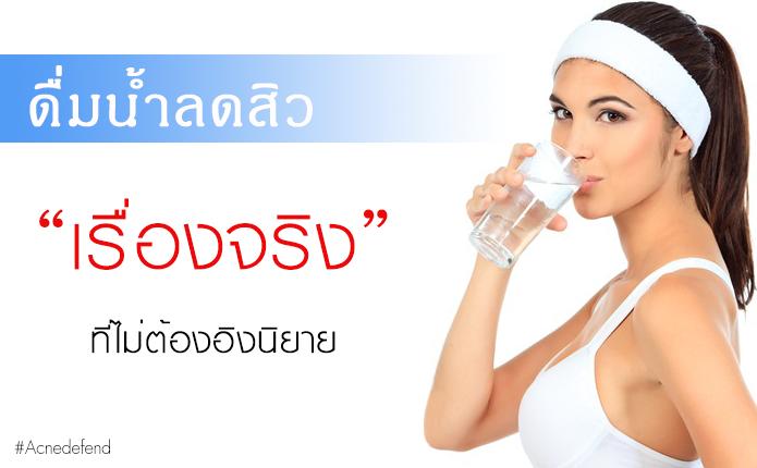 มาดื่มน้ำลดสิวกันเถอะ