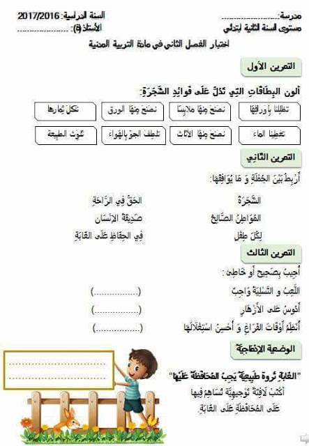 الاول للدراسة في الجزائر الجيل الثاني الابتدائي الموقع موقع السنة