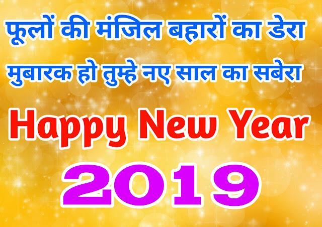 Naye Saal Ki Shayari, New Year Wishes For Friends In Hindi