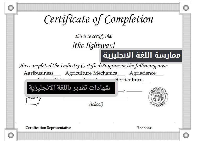 شهادة تقدير بالانجليزي مع نماذج شهادات تقدير لتحميل Docx