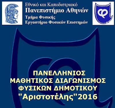Βραβεία αριστείας έφερε για το Α΄ Δημοτικό Σχολείο Ηγουμενίτσας ο Πανελλήνιος διαγωνισμός φυσικών δημοτικού «Αριστοτέλης» 2016
