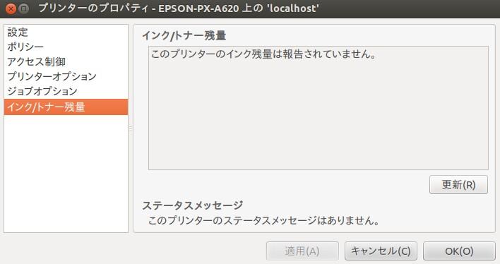 Ubuntu 12.04 印刷 その12 - インク/トナー残量 - kledgeb
