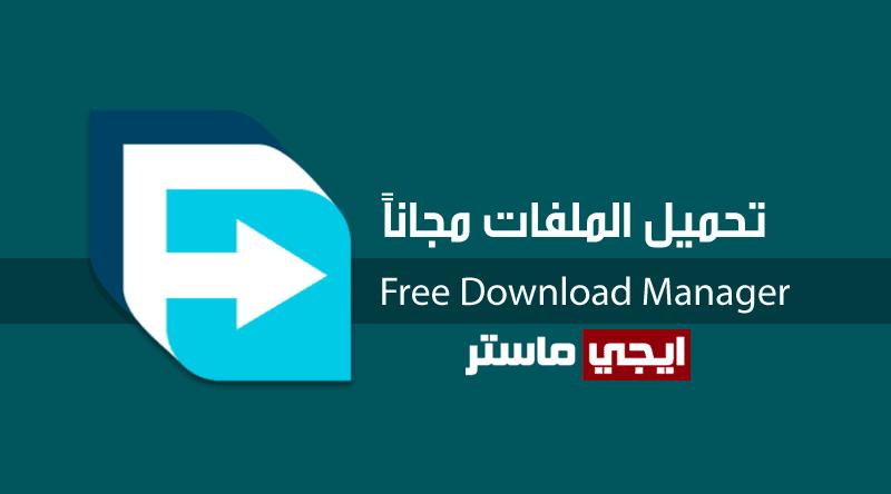 برنامج Free Download Manager لتحميل الملفات من الانترنت بسرعة كبيرة