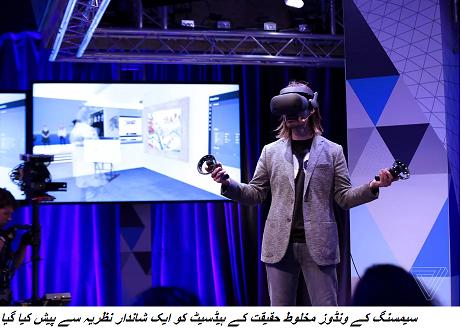 Samsung's Windows Mixed Reality headset feels like an impressive Oculus Rift competitor  technologypk latest tech news