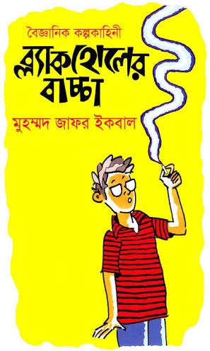 Bangla ebook mobile download for