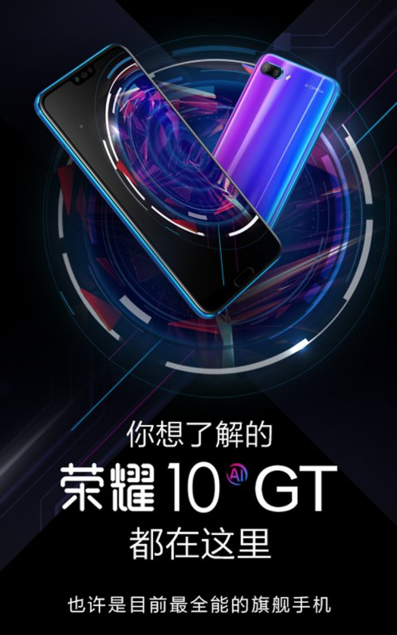Honor 10 GT with 8GB RAM, GPU Turbo, and tripod-free Night Mode announced!