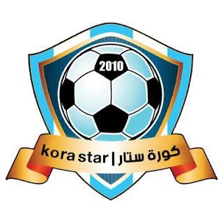 مشاهدة مباريات اليوم بث اون لاين كورة ستار | kora star مباريات اليوم