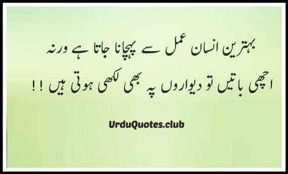 15 Sunehri batain in urdu for facebook whatsapp - Urdu