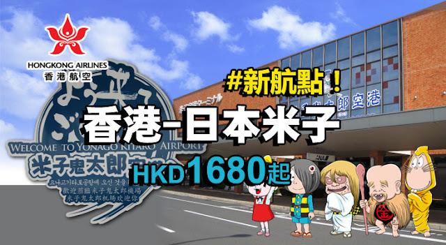 新航線!日本-米子,來回機票HK$1,680起,9月起出發!