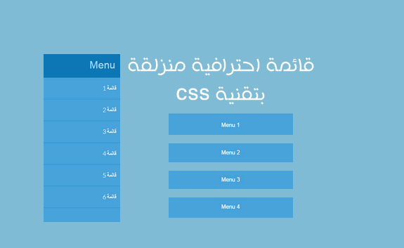قائمة احترافية منزلقة بتقنية CSS