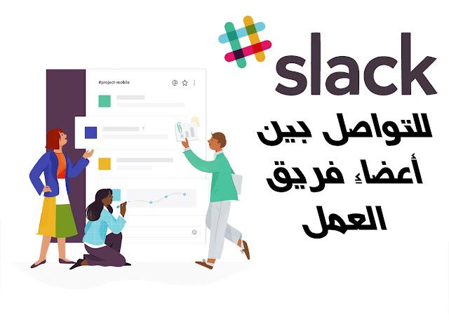 تحميل برنامج سلاك Slack للتواصل بين فرق العمل