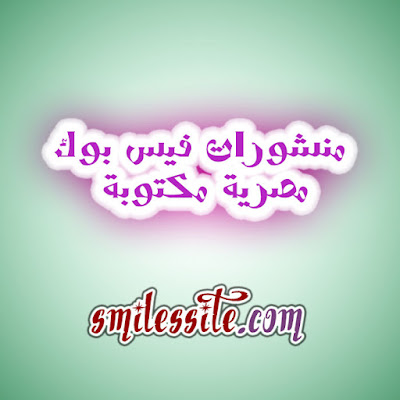 photos posts facebook egypte maktoba