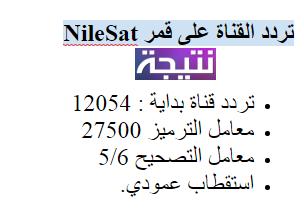 تردد قناة بداية الجديد 2018 على النايل سات Bedaya TV