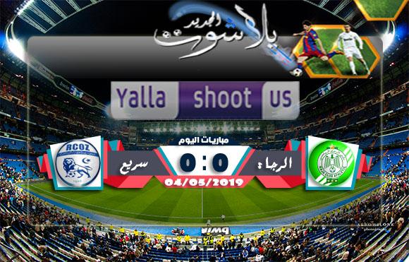 نتيجة مباراة الرجاء وسريع وادي زم  بتاريخ 04-05-2019 الدوري المغربي